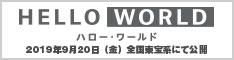 『HELLO WORLD』公式サイト