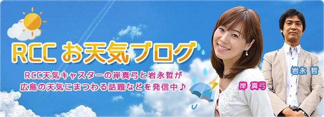 RCCお天気ブログ